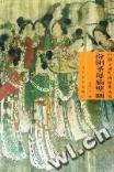 汾阳圣母庙壁画/中国寺观壁画经典丛书
