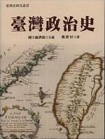 臺灣政治史