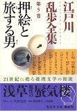 江戸川乱歩全集 第5巻 押絵と旅する男