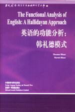 英语的功能分析/韩礼德模式/The functional analysis of English/A hallidayan approach/当代国外语言学与应用语言学文库