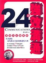 強效溝通24招