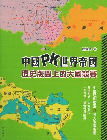 中國PK世界帝國