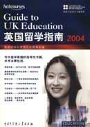 英国留学指南2004
