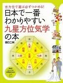 日本で一番わかりやすい九星方位気学の本