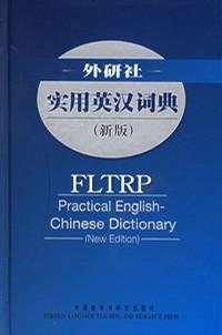 外研社实用英汉词典/FLTRP practical English-Chinese dictionary/