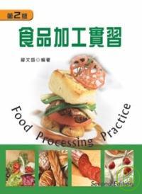 食品加工實習(第二版)
