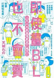 即使畫BL也不會賣-可以不要當漫畫家了嗎?-