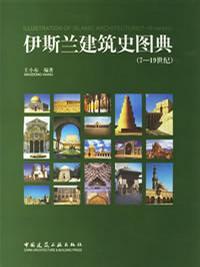 伊斯兰建筑史图典