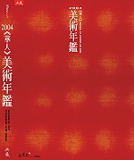 2004華人美術年鑑