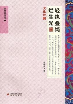 轻纨叠绮烂生光-文化丝绸