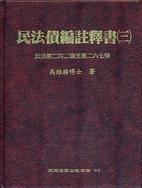 民法債編註釋書(三)