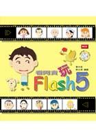 看阿貴玩 Flash 5