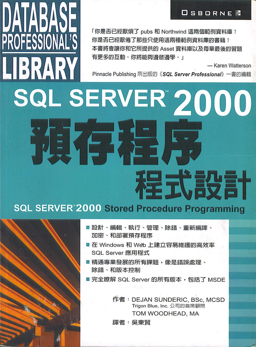 SQL Server 2000預存程序程式設計