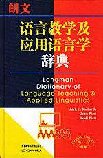朗文语言教学及应用语言学辞典