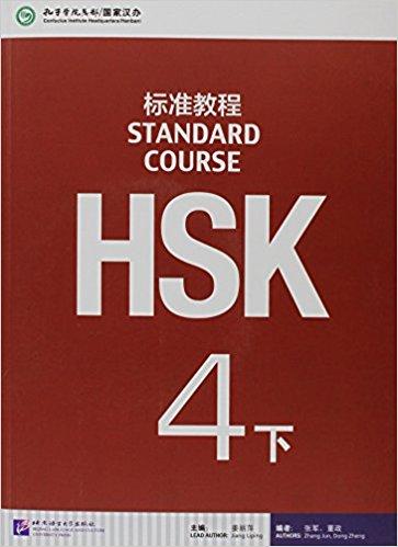 HSK标准教程 4