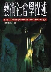 藝術社會學描述