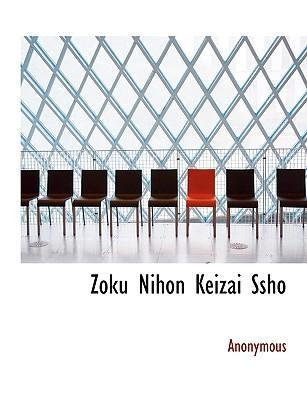 Zoku Nihon Keizai Ssho
