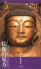 「メガネをかけたようにわかる」仏像の見方