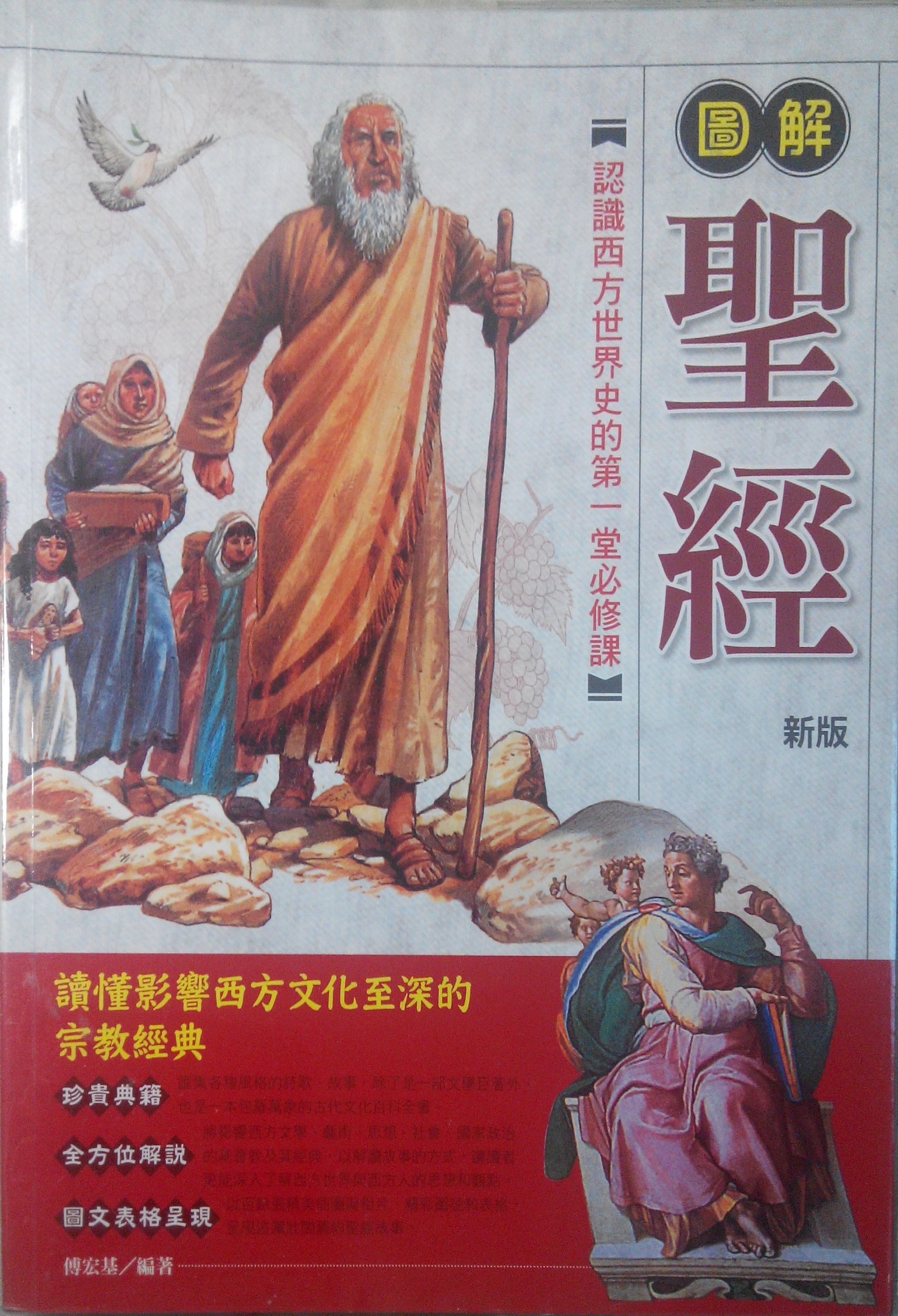 圖解聖經(新版)
