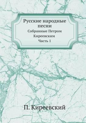 Russkie narodnye pesni, sobrannye Petrom Kireevskim. Chast' 1
