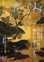 なごみ 2011-02