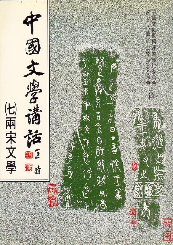 中國文學講話(七)