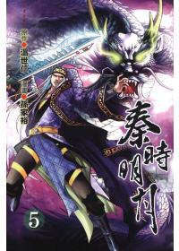 秦時明月(Vol.5)