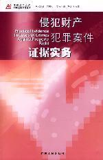 Qin fan cai chan fan zui an jian zheng ju shi wu