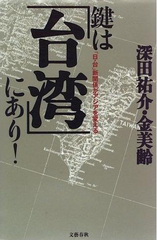 鍵は「台湾」にあり!―「日・台」新関係がアジアを変える