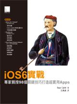 iOS6實戰