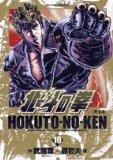 北斗の拳完全版 10