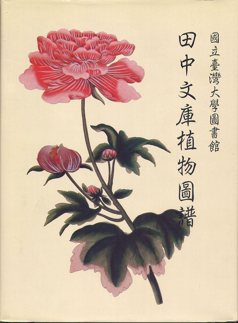 田中文庫植物圖譜