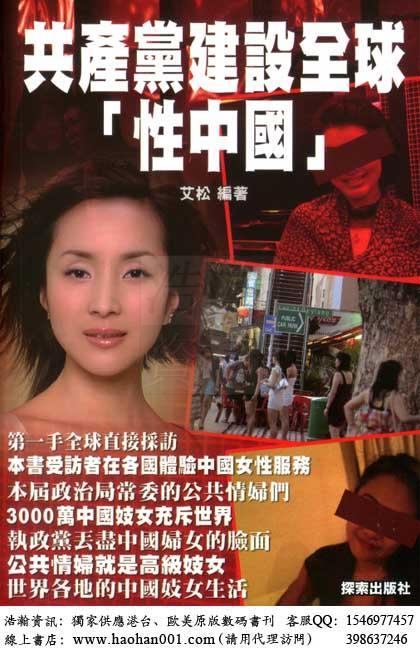 共產黨建設全球「性中國」