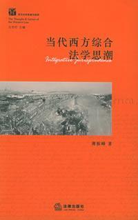 当代西方综合法学思潮/Integrative jurisprudence/西方法学思潮与流派