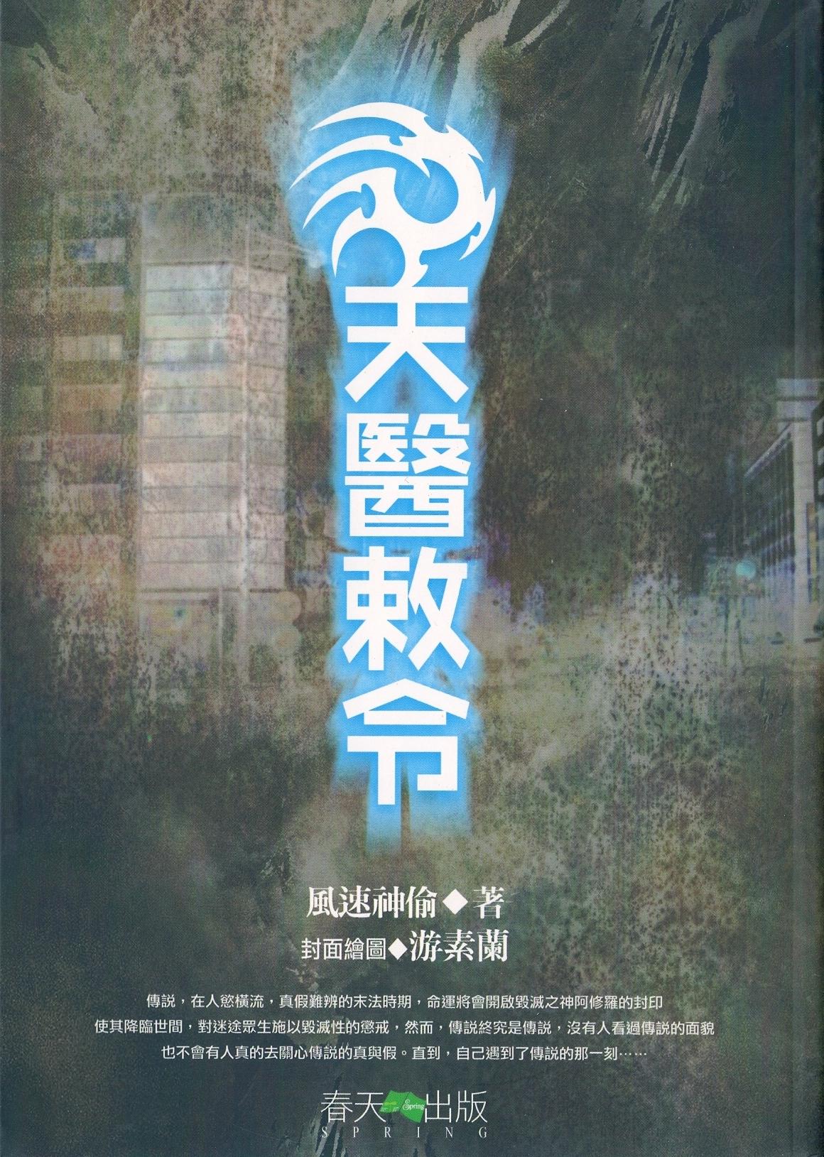 天醫敕令(上)