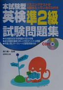 CD付本試験型英検準2級試験問題集