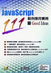 Java Scrpt 範例應用實務111個 Good Ideas