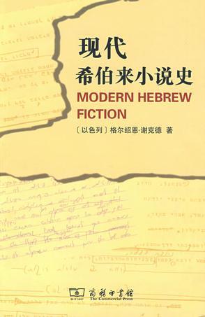 现代希伯来小说史