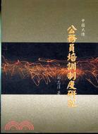 中國大陸公務員培訓制度硏究