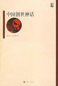 中国创世神话