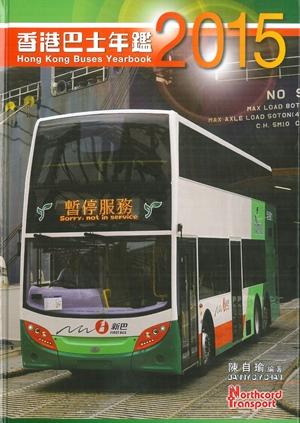 香港巴士年鑑2015