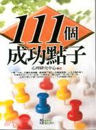 111個成功點子