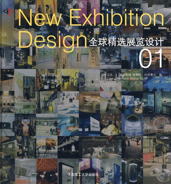 全球精选展览设计 01