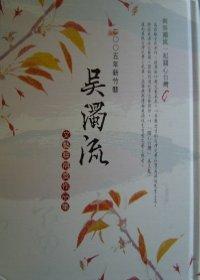 2006年新竹縣吳濁流文藝獎得獎作品集
