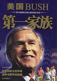 美国布什第一家族