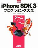 iPhone SDK 3 プログラミング大全