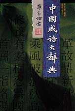 中國成語大辭典