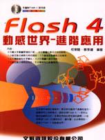 FLASH 4 動感世界