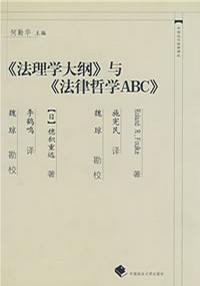 《法理学大纲》与《法律哲学ABC》/中国近代法学译丛