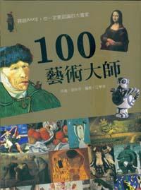 100藝術大師